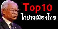 10 ร้านตำนานไก่ย่าง ประเทศไทย โดย ม.ร.ว.ถนัดศรี สวัสดิวัตน์