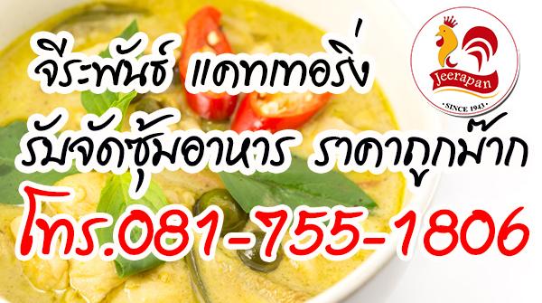 รับจัดซุ้มอาหาร ราคาถูก เมนูหลากหลายชนิด อาหารไทย อีสาน